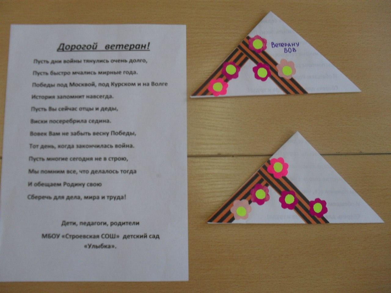 Как сделать открытку письмо ветерану